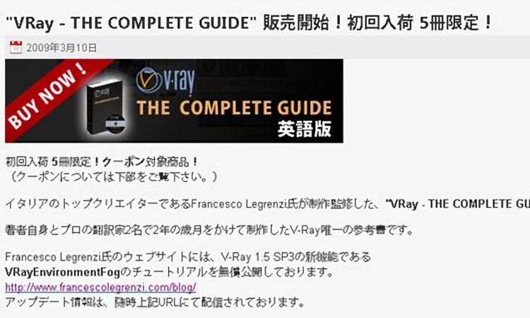 Read more about the article VRay: LA GUIDA COMPLETA – Arriva in Giappone!